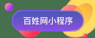 【潍坊百姓网】 - 免费发布信息 - 潍坊分类信息网 - 潍坊百姓网